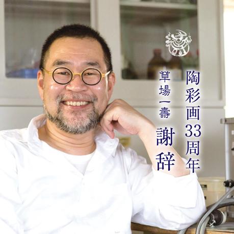 陶彩画33周年 草場一壽 謝辞