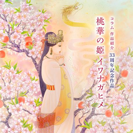 桃華の姫 イワナガヒメ